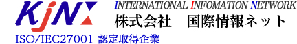 株式会社 国際情報ネット